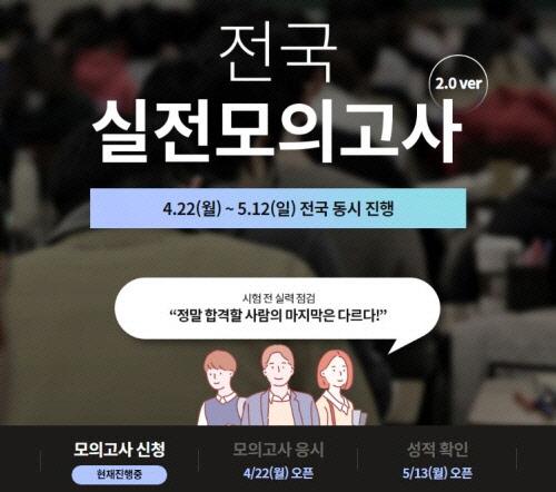 에듀윌 행정사 시험 대비 실전모의고사 모집 중…22일부터 응시